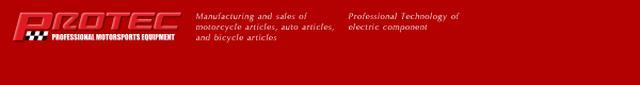 画像: 株式会社 プロテック [バイク用品・自動車用品・自転車用品の製造・販売]