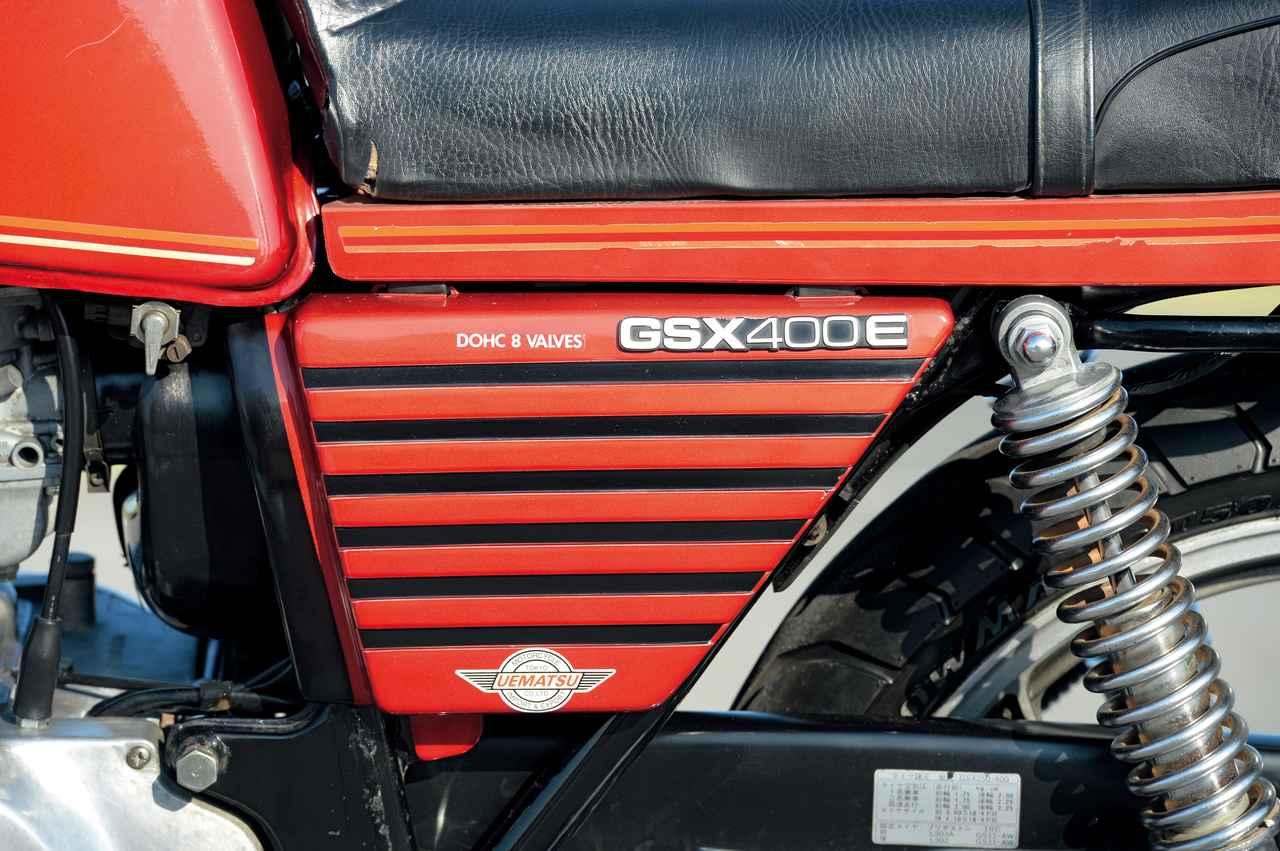 Images : 4番目の画像 - 「【プレイバック80's】「SUZIKI GSX400E」あえて2気筒を選択して誕生トータルバランス抜群の隠れた名車(1980年)」のアルバム - webオートバイ