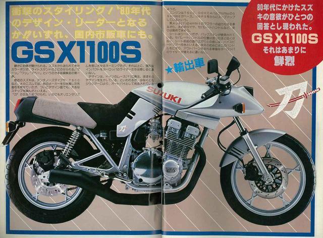 画像: 衝撃のスタイリング!'80年代のデザイン・リーダーとなるか!?『スズキ GSX1100S』(オートバイ1980年/11月号より) - webオートバイ