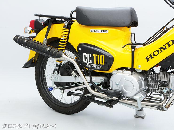 Images : 2番目の画像 - 「スーパーカブ110、クロスカブ110用のハンターマフラー(ブラック)が登場!」のアルバム - webオートバイ