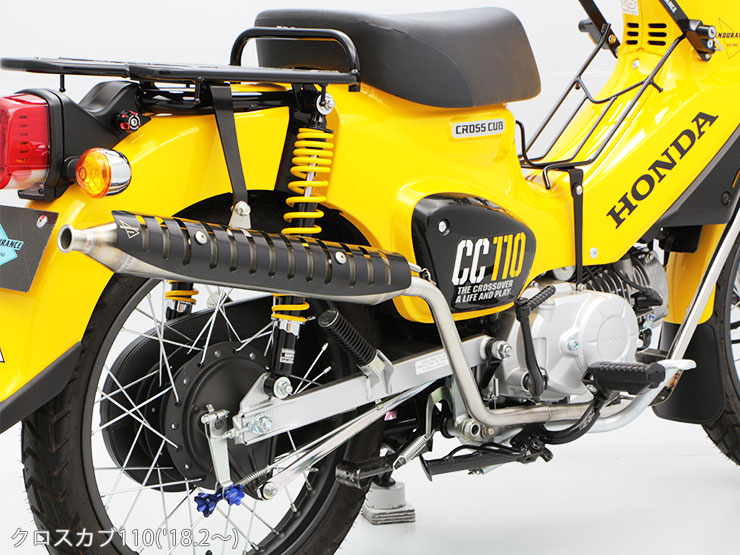 Images : 4番目の画像 - 「スーパーカブ110、クロスカブ110用のハンターマフラー(ブラック)が登場!」のアルバム - webオートバイ