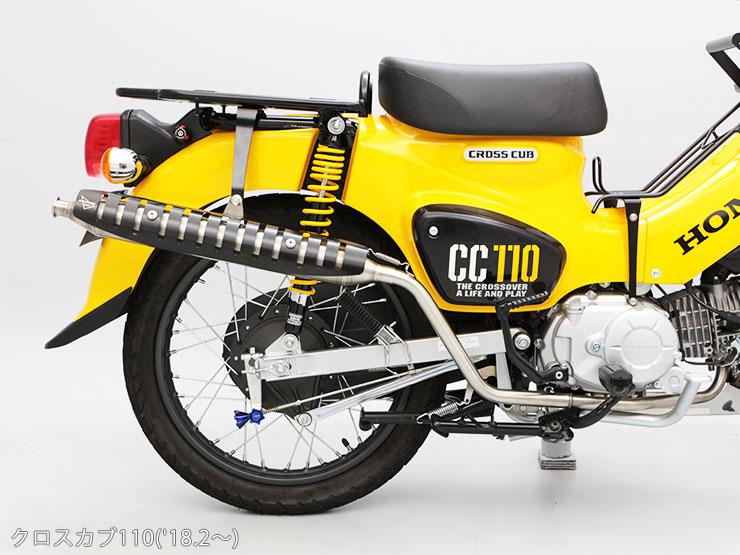 Images : 1番目の画像 - 「スーパーカブ110、クロスカブ110用のハンターマフラー(ブラック)が登場!」のアルバム - webオートバイ
