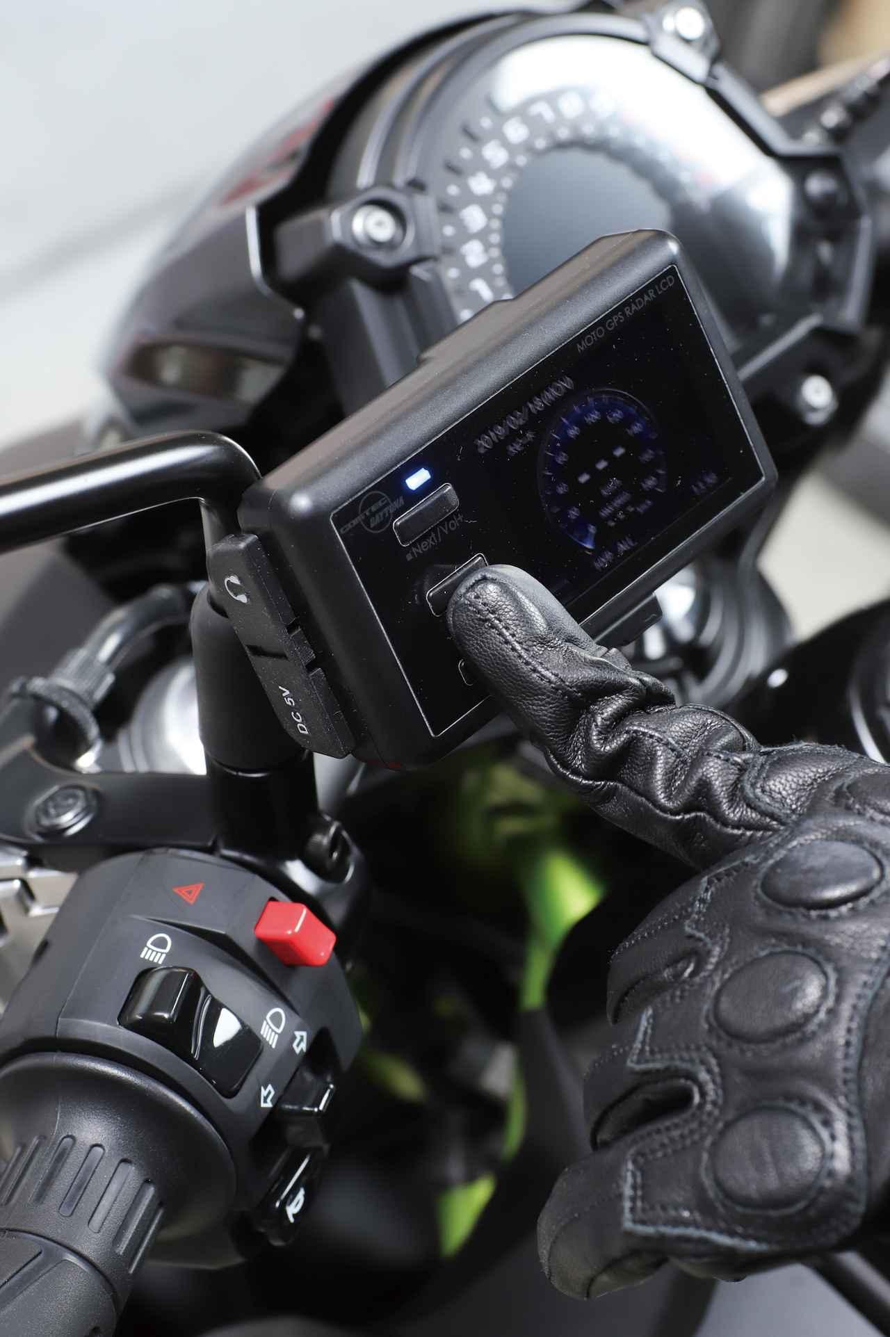Images : 1番目の画像 - 「バイク用GPSレーダーって、かなり便利に使えるんです!「DAYTONA MOTO GPS RADAR4(デイトナ・モトGPSレーダー4)」」のアルバム - webオートバイ