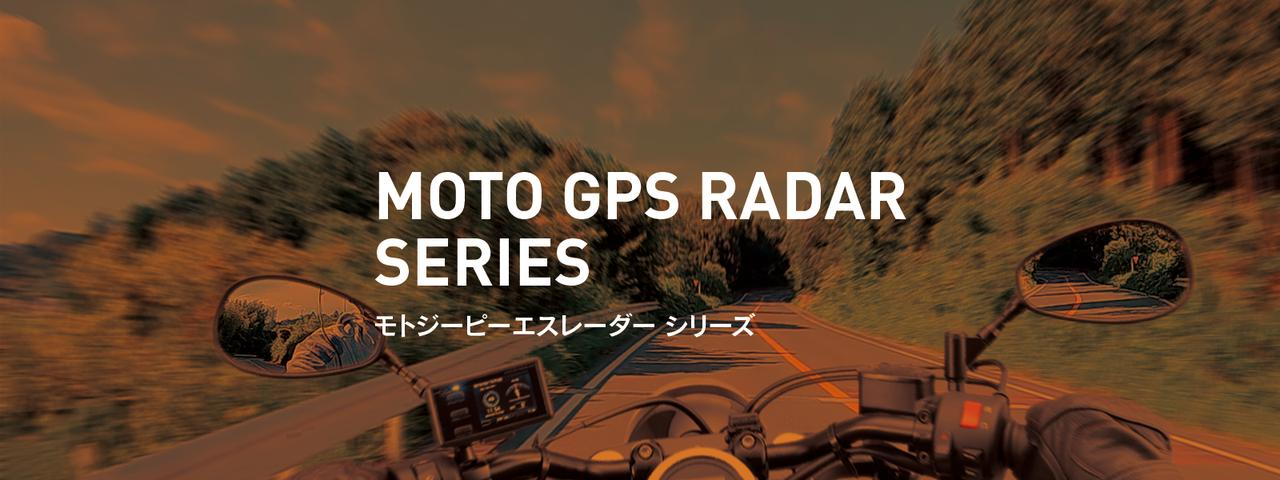 画像: MOTO GPS RADAR SERIES