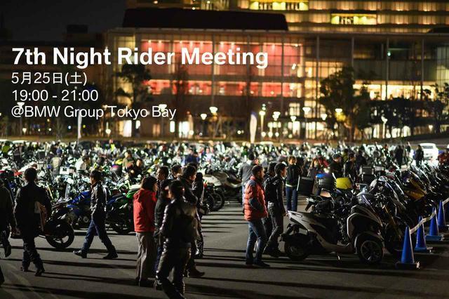 画像: 東京の夜を楽しむバイクイベントが5月25日(土)にお台場で開催