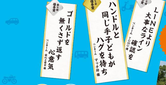 画像1: 第10回『交通安全』川柳コンテスト 応募要項