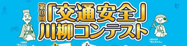 画像: 第10回「交通安全」川柳コンテスト|一般社団法人 東京指定自動車教習所協会