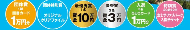 画像2: 第10回『交通安全』川柳コンテスト 応募要項