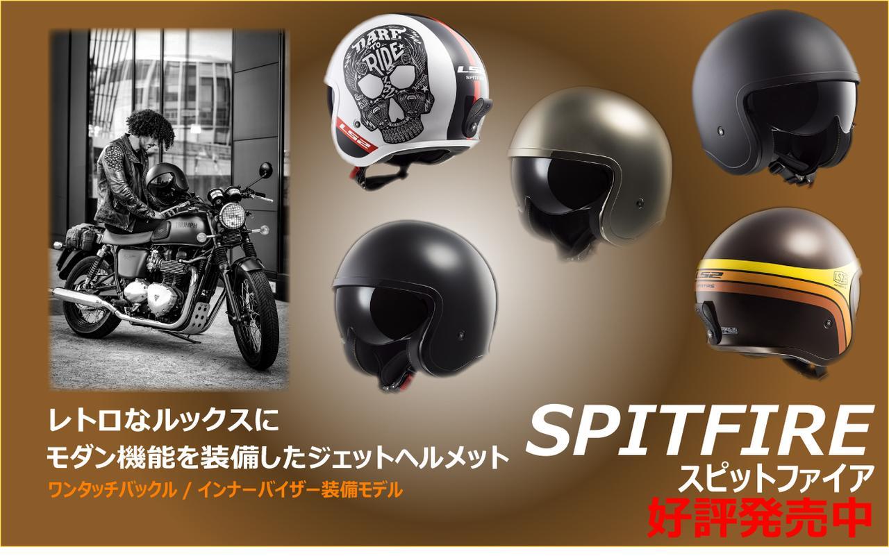 画像: バイク用ヘルメット【LS2 HELMETS】日本正規代理店 ㈱セイデン