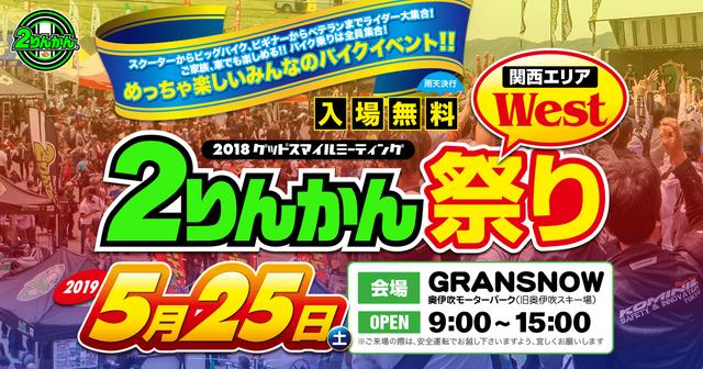画像: 2りんかん祭りWest 2019年5月25日にGRANSNOWにて開催!