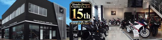 画像: Honda Dream 名古屋上小田井 | ホンダドリーム名古屋上小田井