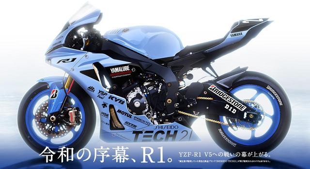ヤマハtech21チーム 復刻カラーのyzf R1が令和元年 R1 の鈴鹿8耐に