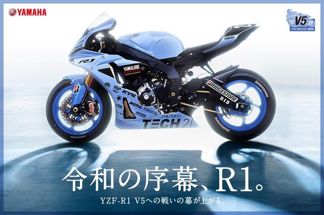 画像: 2019 鈴鹿8耐スペシャルサイト | ヤマハ発動機株式会社