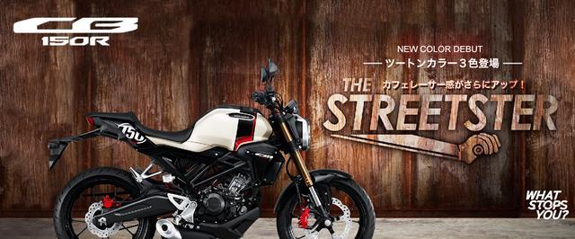 画像: お得なホンダ125ccバイクをタイホンダよりお届け | 【エンデュランス】お得なタイホンダ製バイクを日本全国で販売