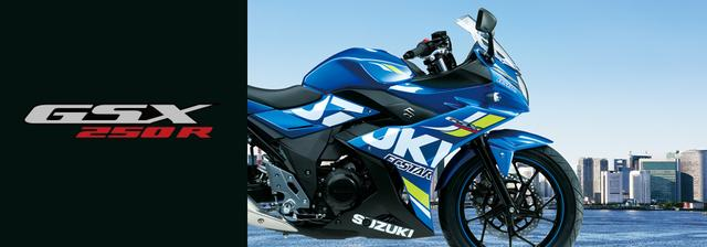 画像: スズキ国内二輪 GSX250R