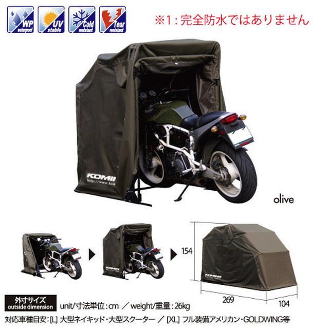 画像: AK-103 Motorcycle Dome(L size)