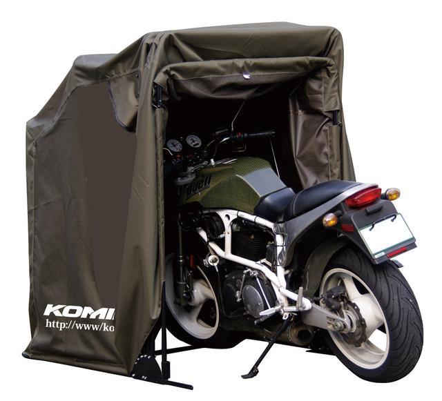 画像1: 盗難防止にも効果あり! バイクがすっぽり入る簡易ガレージ