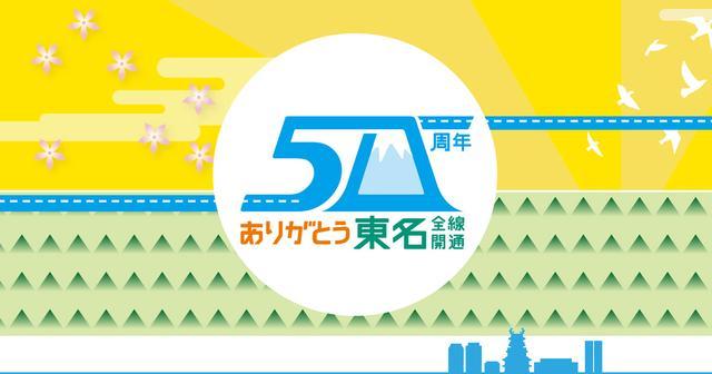 画像: 「公式」東名高速道路全線開通50周年 特設サイト | 高速道路・高速情報はNEXCO 中日本