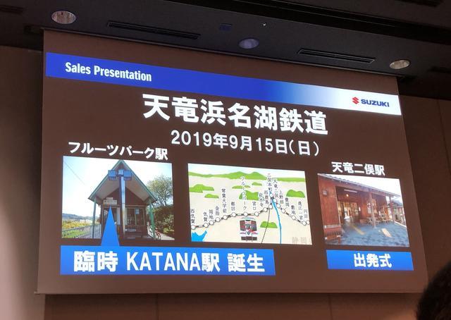 画像1: 気になる新型「KATANA」の発売日は5月30日! カラバリは2色の設定!
