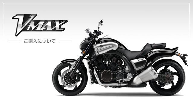 画像: VMAX ご購入について - バイク・スクーター | ヤマハ発動機株式会社