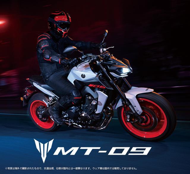 画像: MT-09 - バイク・スクーター|ヤマハ発動機株式会社