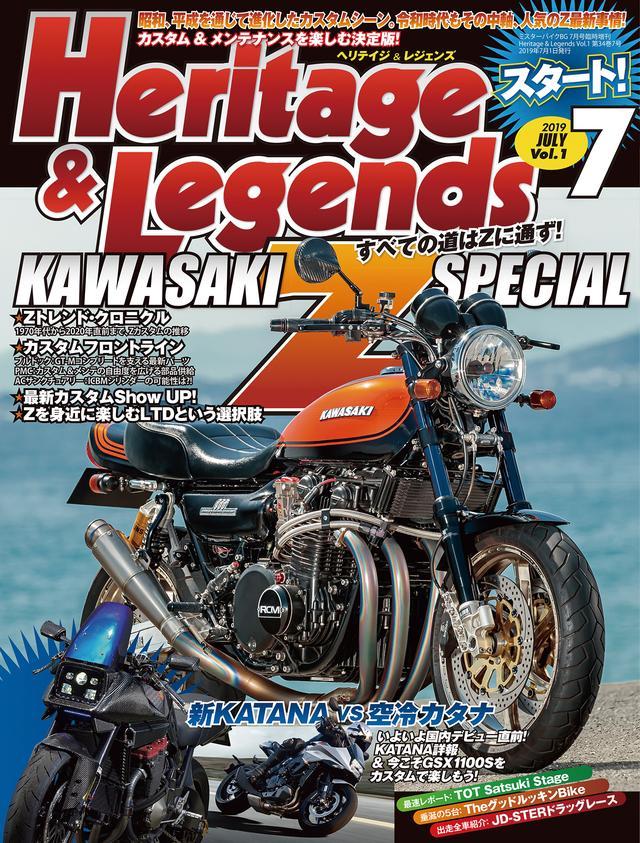 画像: バイクの「カスタム」と「メンテナンス」の魅力を伝える月刊誌『ヘリテイジ&レジェンズ』創刊!