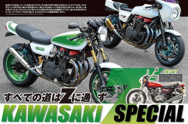 画像: 創刊号にふさわしく、カワサキ「Z」大特集! 中面では70年代からのZカスタムの歴史を追っています。