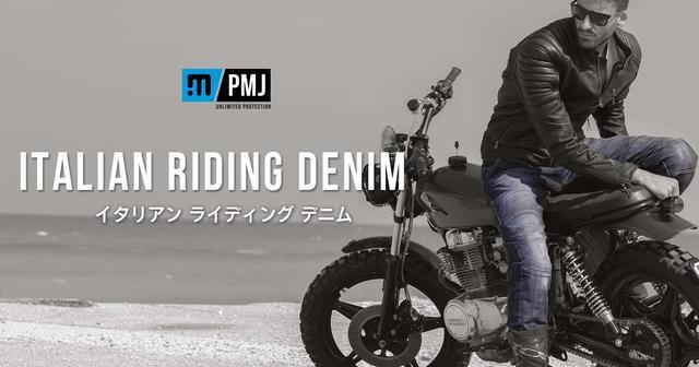 画像: PMJ | イタリアン ライディング デニム | 公式サイト - JAPEX