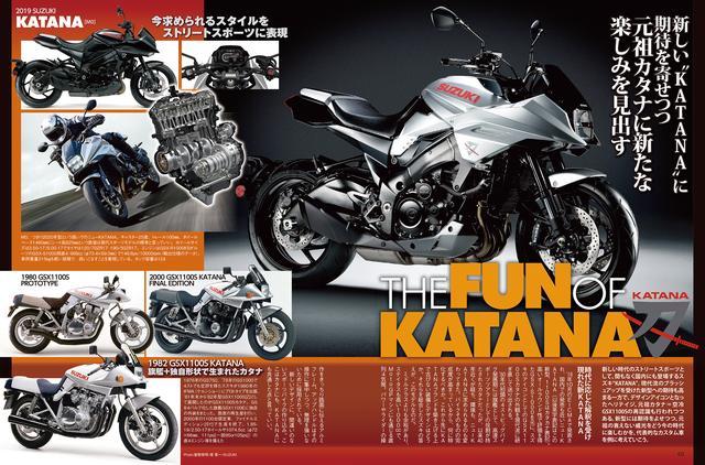画像: いまもっとも熱い機種スズキ「KATANA」の特集記事も! 新型はもちろん、歴代モデル、さらに歴代のカスタム車両まで紹介しています!
