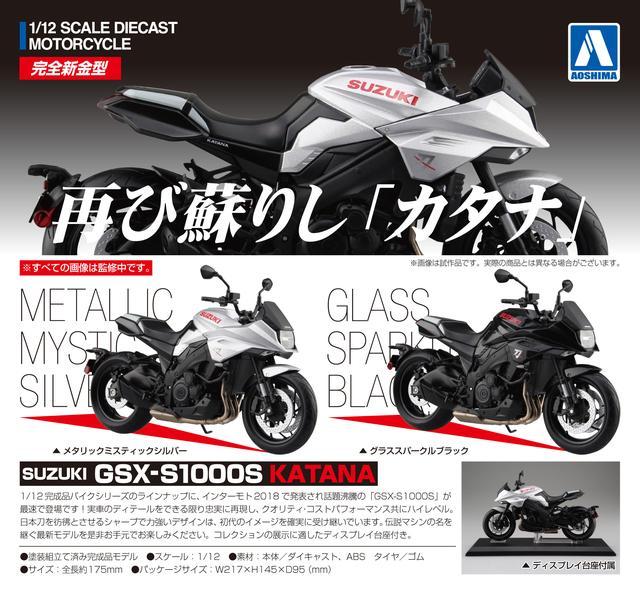 画像7: 青島文化教材社の「1/12 完成品バイク」シリーズ! 「銀」も「黒」も2019年7月発売予定!
