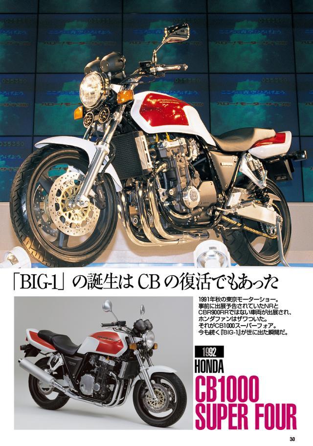 画像5: 月刊『オートバイ』7月号は「RIDE」に「国産車総図鑑」も付いた3冊セットで6月1日発売開始!