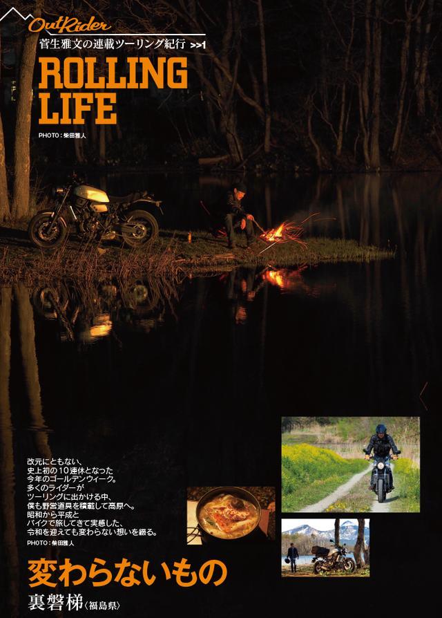 画像3: 月刊『オートバイ』7月号は「RIDE」に「国産車総図鑑」も付いた3冊セットで6月1日発売開始!