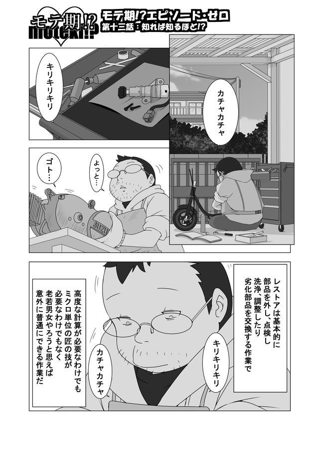 画像1: 『バイク擬人化菌書』連載:モテ期!?エピソード・ゼロ(第13話 知れば知るほど!?) 作:鈴木秀吉