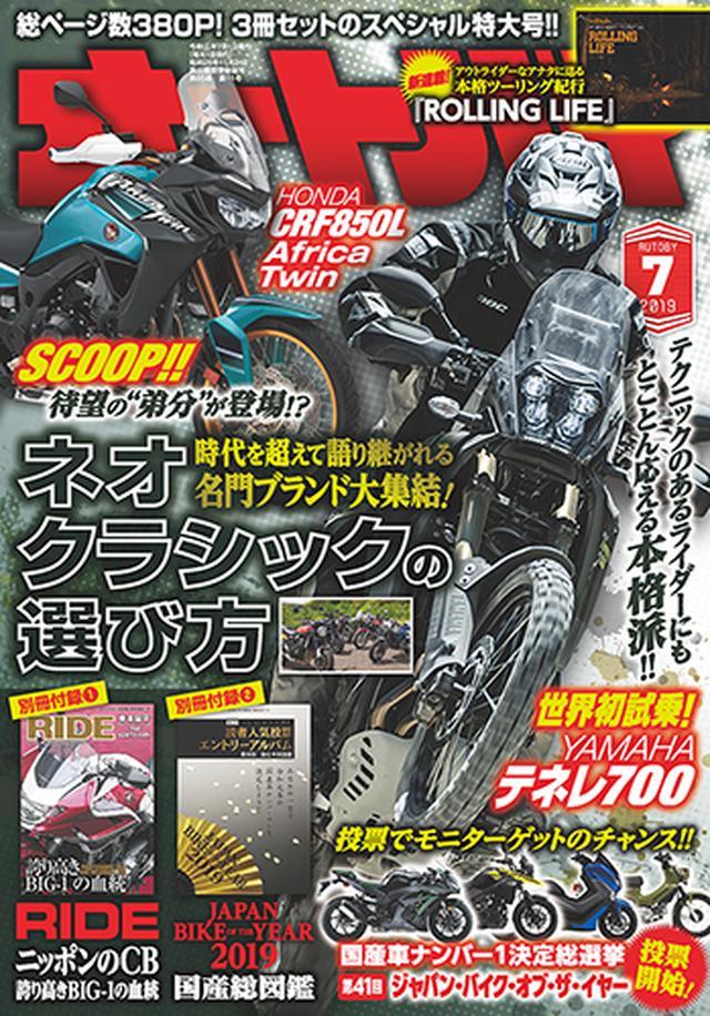 画像1: 月刊『オートバイ』7月号は「RIDE」に「国産車総図鑑」も付いた3冊セットで6月1日発売開始!