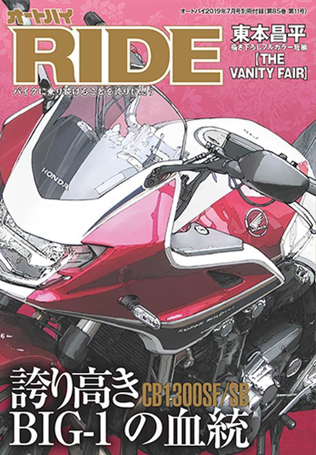 画像4: 月刊『オートバイ』7月号は「RIDE」に「国産車総図鑑」も付いた3冊セットで6月1日発売開始!