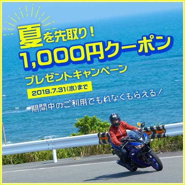 画像: 夏を先取り!1,000円クーポンプレゼントキャンペーン