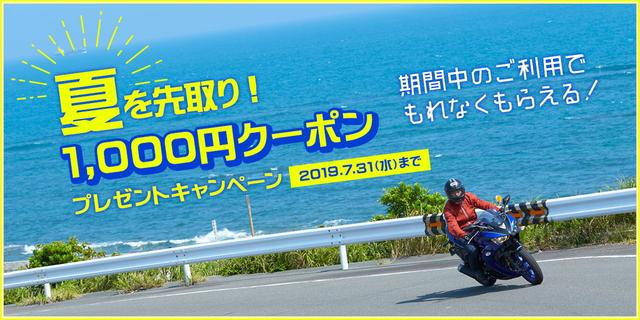 画像: 「夏を先取り! 1,000円クーポン プレゼントキャンペーン」