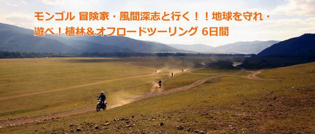 画像1: 大草原をバイクだけでなく馬でも走れる魅惑の6日目。「【モンゴル】冒険家・風間深志と行く!!地球を守れ・遊べ!植林&オフロードツーリング」