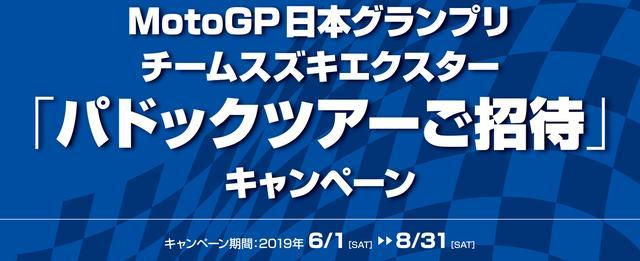 画像1: 日本グランプリのチケットを手に入れて、リンス選手&ミル選手を応援しよう!