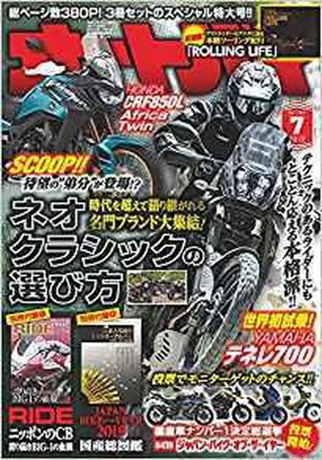 画像: オートバイ 2019年7月号 [雑誌] | オートバイ編集部 |本 | 通販 | Amazon