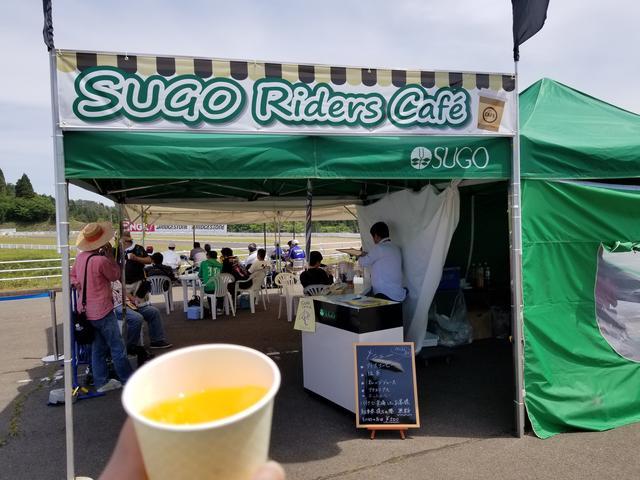 画像: スタートを見たあとにちょっと移動…… バイクで来た人は無料で飲み放題 の「SUGO Riders Cafe」!