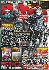 画像: オートバイ 2019年7月号 [雑誌]   オートバイ編集部  本   通販   Amazon