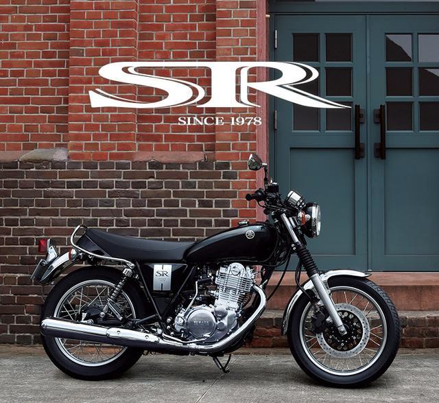 画像: SR400 - バイク・スクーター|ヤマハ発動機株式会社