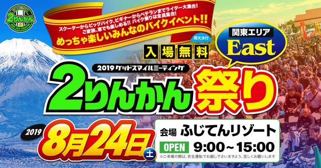 画像: 2りんかん祭りEast 2019年8月24日にふじてんリゾートにて開催!