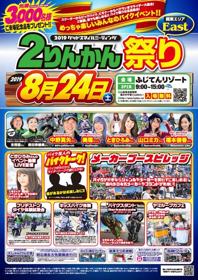 画像: 2りんかん祭りEast 令和元年は 8月24日(土) に開催