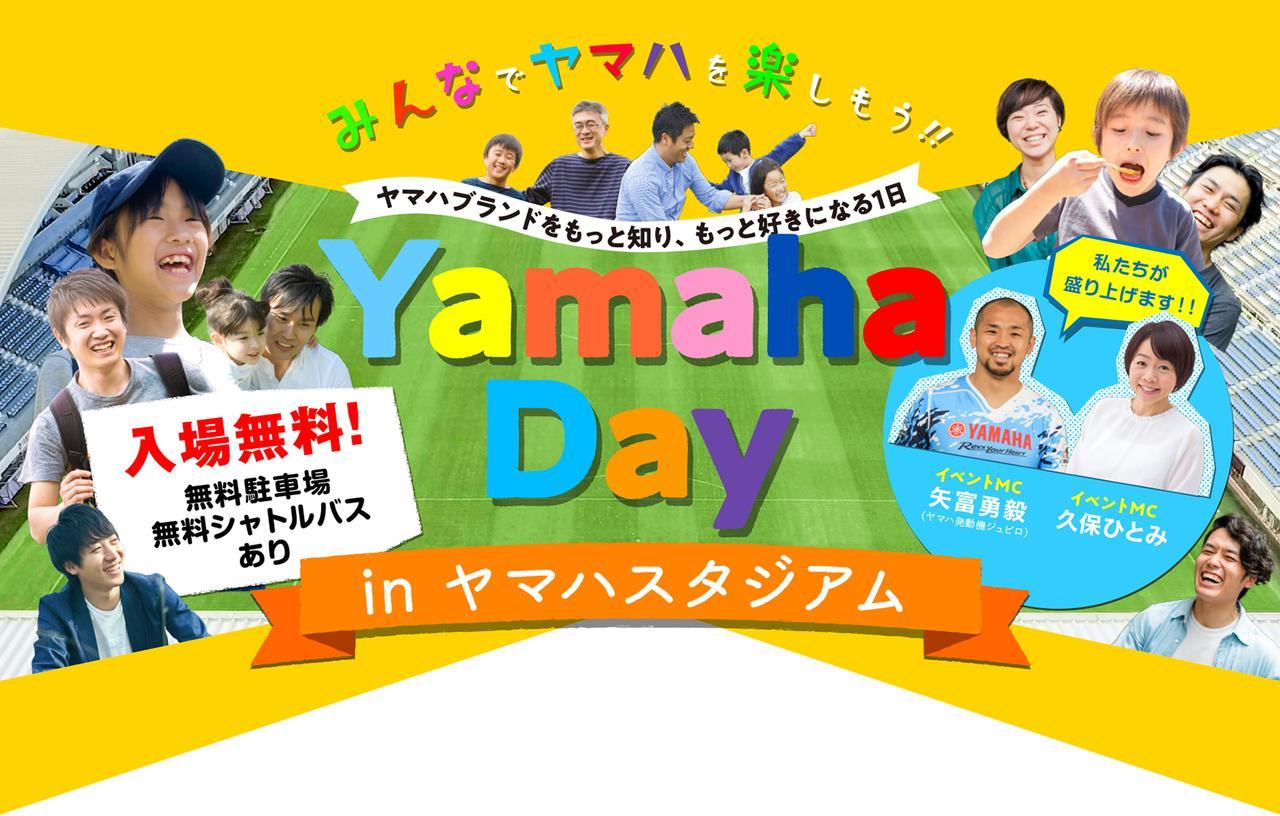 画像: Yamaha Day in ヤマハスタジアム | ヤマハ発動機