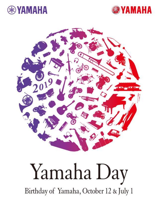 画像: 「Yamaha Day」開催! ヤマハブランドをもっと知り、もっと好きになる1日
