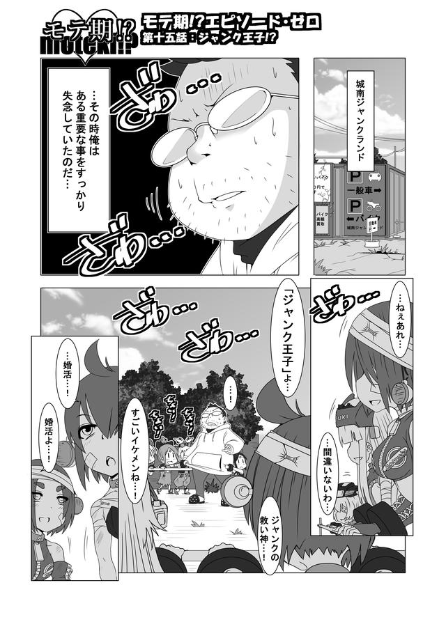 画像1: 『バイク擬人化菌書』連載:モテ期!?エピソード・ゼロ(第15話 ジャンク王子!?) 作:鈴木秀吉
