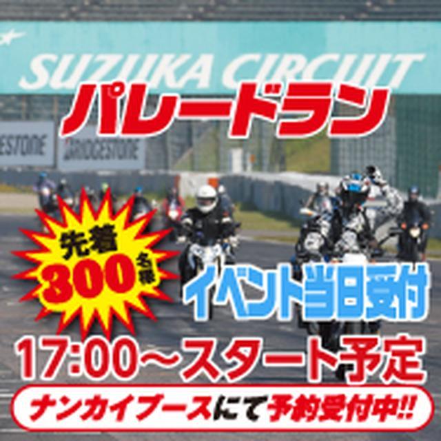 画像: 鈴鹿サーキットを自身のバイクで走行できるパレードランも先着300名に