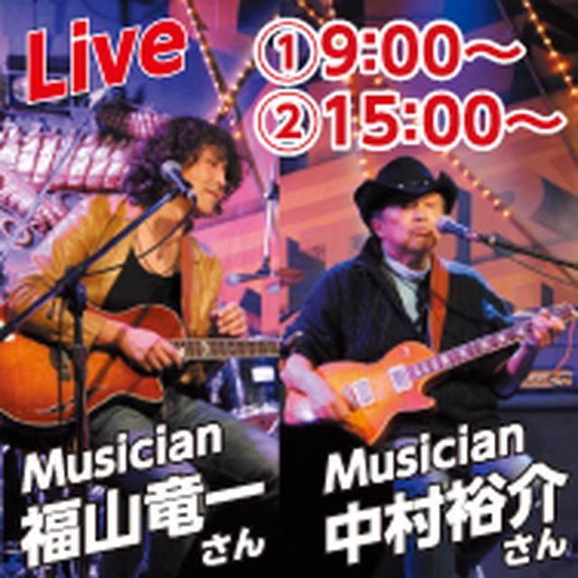 画像: 福山竜一さんと中村裕介さんによるライブ演奏